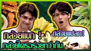 Bright and Win showed their cooking skills on Khunprachuay show