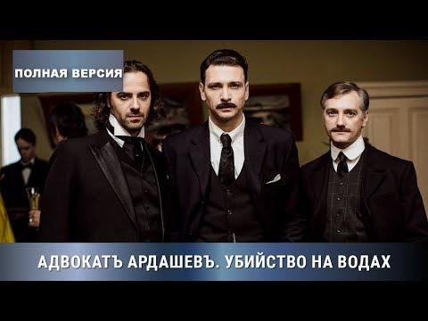 ПРЕМЬЕРА 2020! Адвокат Ардашев. УБИЙСТВО НА ВОДАХ. ВСЕ СЕРИИ ПОДРЯД! Детектив, экранизация