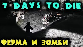 Ферма и зомби - 7 Days to Die