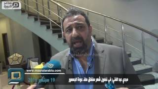 مصر العربية | مجدي عبد الغني: في غضون شهر سنغلق ملف عودة الجمهور