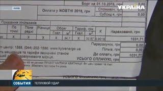 Украинцы получили первые платежки по новым тарифам