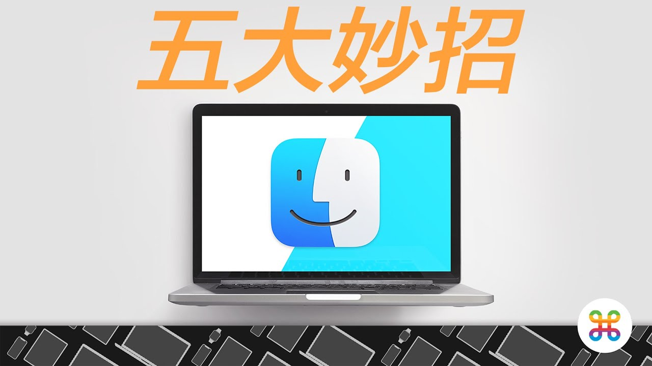 Download Mac 新手必學!五招提高工作效率的 Finder 祕技!