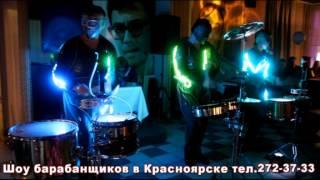 Шоу барабанщиков в Красноярске(Шоу барабанщиков в Красноярске тел.272-37-33., 2013-05-07T07:10:31.000Z)
