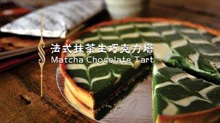 《不萊嗯的烘培廚房》法式抹茶生巧克力塔 | Matcha Chocolate Tart