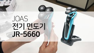 조아스 전기면도기 JR 5660 박스개봉