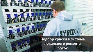 Технологиясы іріктеу түсті жүйесінде кузовного жөндеу Syrox