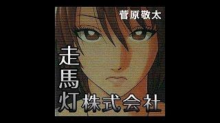 走馬灯株式会社(3)