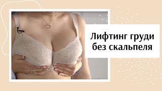 """Лифтинг груди или как придать """"усталой"""" груди сексуальную форму"""