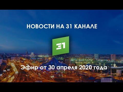 «Новости на 31 канале». Эфир от 30 апреля 2020 года