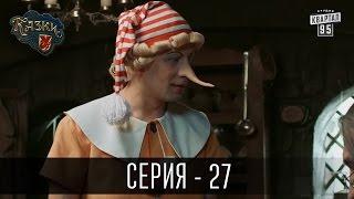 Сказки У / Казки У - 2 сезон, 27 серия | Комедийный сериал 2016