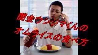 闇金ウシジマくんのオムライスの食べ方を マネして食べました。コツはカ...