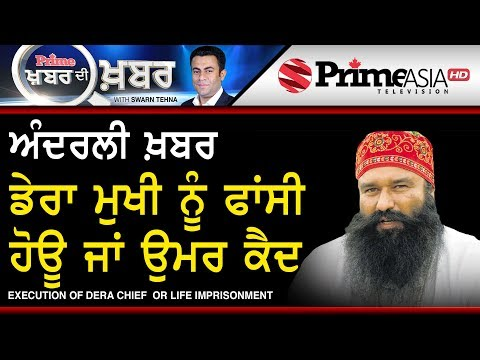 Prime Khabar Di Khabar 649 Execution of Dera chief  or life imprisonment