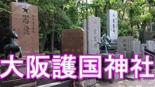 大阪・住之江・大阪護国神社参拝!Osaka-Gokoku-Shrine in Osaka,Japan