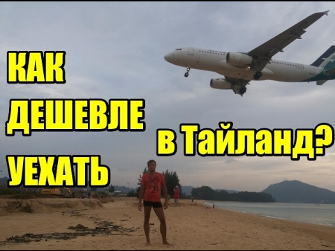 Как дешевле поехать в Тайланд на отдых? Авиабилеты, отели.