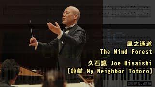 風之通道 The Wind Forest, 久石讓 Joe Hisaishi #龍貓 #My Neighbor Totoro (Piano Tutorial) 琴譜 Sheet Music