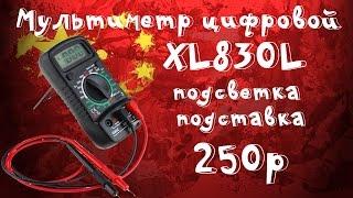 ????XL830L - мультиметр, тестер из Китая за 250р! Обзор, проверка, сравнение!