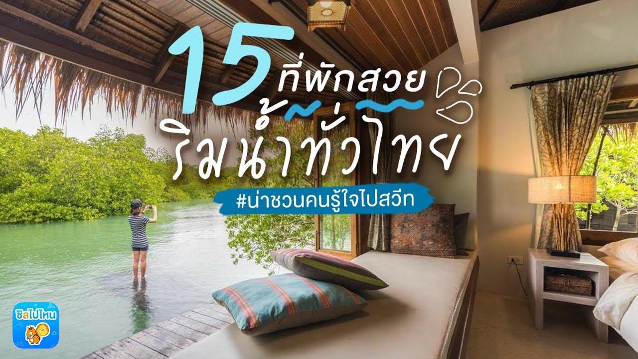 15 ที่พักสวยริมน้ำทั่วไทย น่าชวนคนรู้ใจไปสวีท