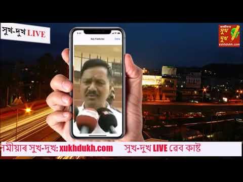 'তাজা খবৰ' সুখ-দুখ LIVE ০৭ নৱেম্বৰ ২০১৮