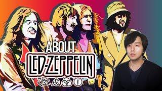 최고 존엄 밴드 레드제플린(led zeppelin)에 대해서 알아보자! | 당민리뷰