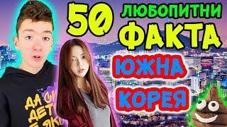 ТОП 50 ЛЮБОПИТНИ ФАКТА ЗА ЮЖНА КОРЕЯ
