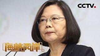 《海峡两岸》 20190627| CCTV中文国际