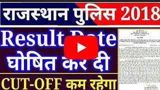 Rajasthan_Police_Resul.mt_2018____Rajasthan_Police_cut_off_2018____rajasthan_polic