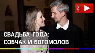 Свадьба Собчак и Богомолова. Прямая трансляция