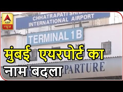 Mumbai Airport Will Now Be Known As Chhatrapati Shivaji Maharaj International Airport | ABP News