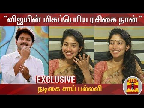 """Exclusive : """"விஜயின் மிகப்பெரிய ரசிகை நான்"""" - நடிகை சாய் பல்லவி   Sai Pallavi   Vijay   Maari 2"""