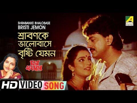 Shrabanke Bhalobase Bristi Jemon | Ghar Sansar | Bengali Movie Song | Anuradha Paudwal