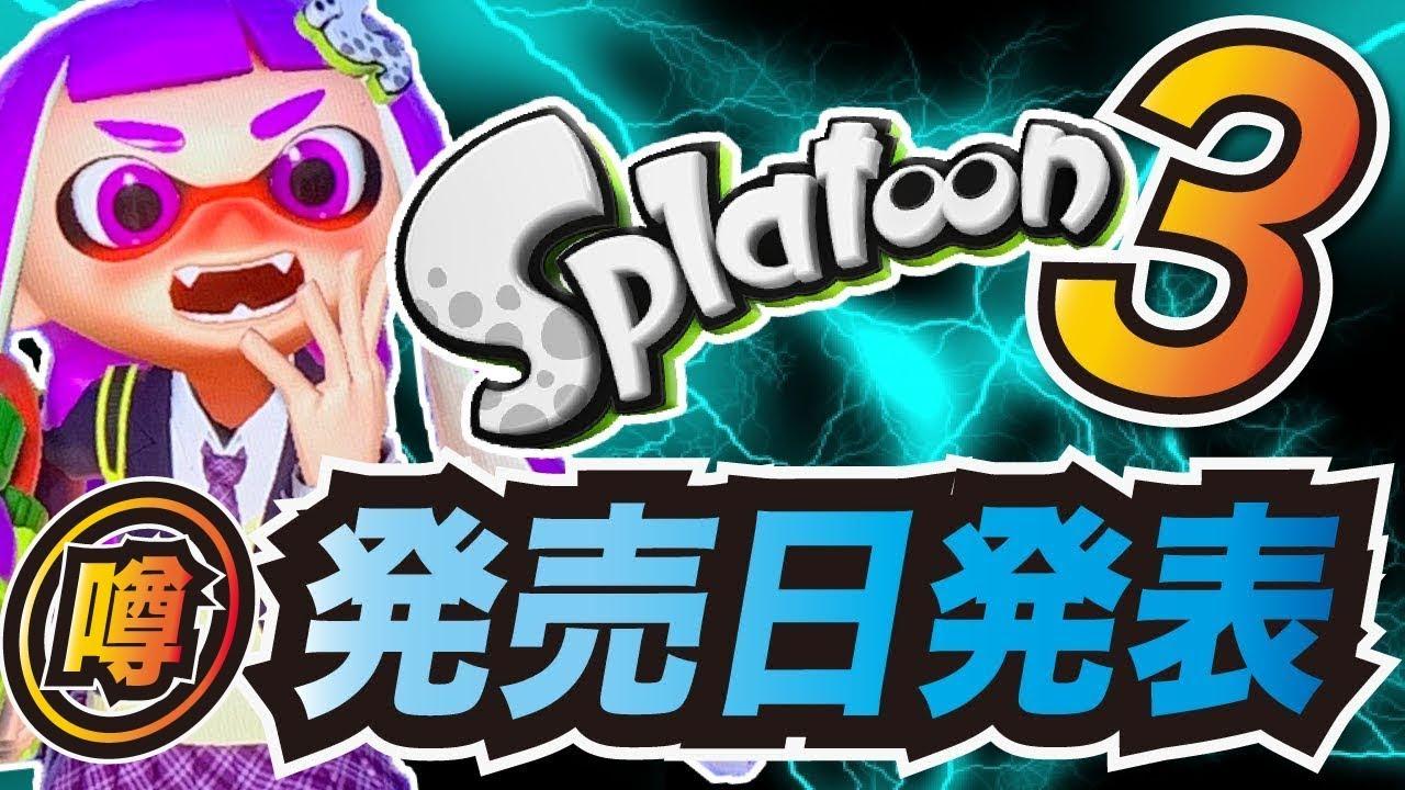 【新作】スプラトゥーン3発売日発表の噂!新武器追加など ...