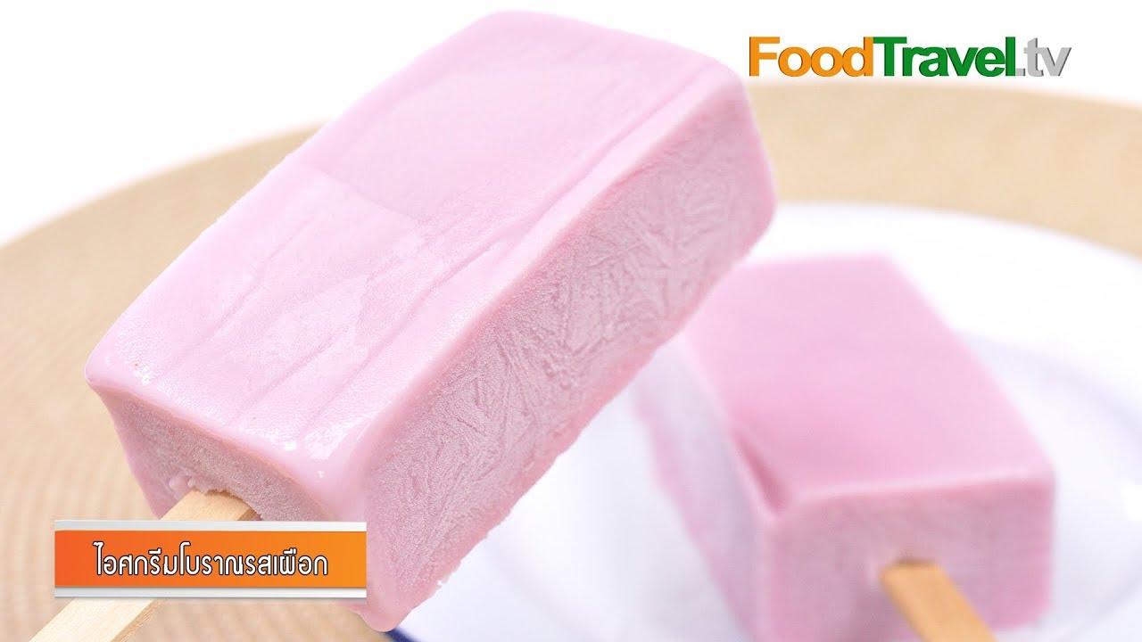 ไอศกรีมโบราณรสเผือก | ไอศกรีมตัด