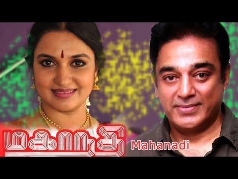 Tamil Full Movie | Mahanadi Kamal Haasan Movie