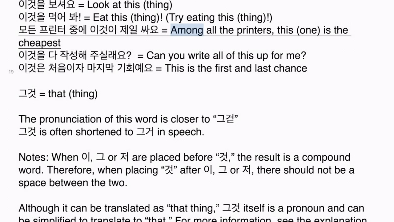 how to say lesson in korean