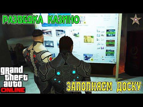 GTA ONLINE DLC ОГРАБЛЕНИЕ КАЗИНО - ПОЛНАЯ РАЗВЕДКА КАЗИНО #2