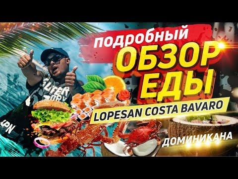 Lopesan Costa Bávaro Resort   Подробный Обзор еды   Доминикана, Пунта-кана отдых   Баваро