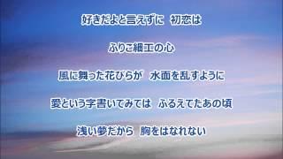 初恋 村下孝蔵(オリジナル歌手) 作詞:村下孝蔵 作曲:村下孝蔵 この...