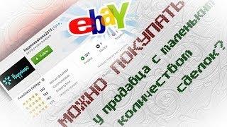 (Ebay) Стоит ли покупать у продавца с маленьким количеством сделок?