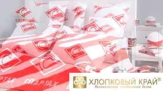 Постельное белье Спартак, Зенит, ЦСКА и Краснодар(, 2015-07-27T12:46:59.000Z)