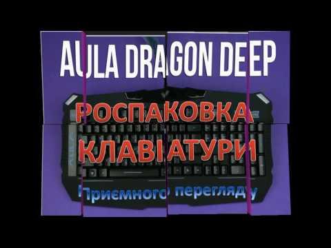 Клавіатура дротова Aula Dragon Deep USB (6948391231167)