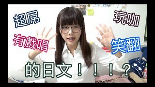 日本人最愛用的流行用語TOP4