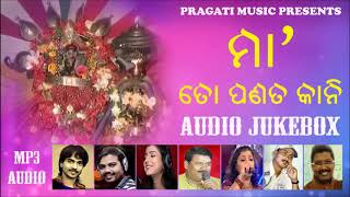 Tarini bhajna new song 2018 all singer is the best