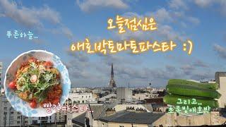 20210125오늘점심은 애호박토마토파스타 Lunch …