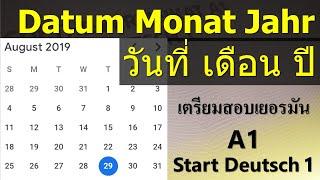 ประโยคถาม-ตอบ วิธีการ อ่าน เขียน Datum Monat Jahr วันที่ เดือน ปี