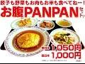 PAN 餃子の王将 関大前店にご挨拶編 2016年8月11日(木祝)
