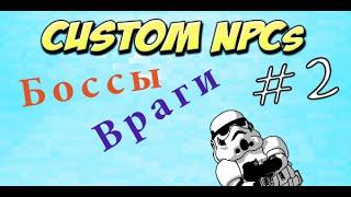 custom NPCs: Урок 2: Добовляем врагов и Боссов