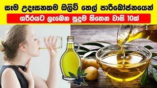 උදෑසන ඔලිව් තෙල් පාරිබෝජනයෙන් ශරීරයට ලැබෙන පුදුම හිතෙන වාසි 10ක් - Health Benefits of Olive Oil