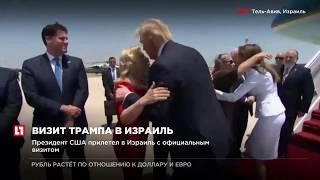 Президент США прилетел в Израиль с официальным визитом