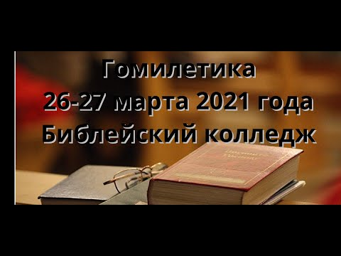 Гомилетика(2) - Библейский