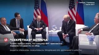 """Дональд Трамп прокомментировал информацию о его """"секретной"""" встрече с Путиным"""
